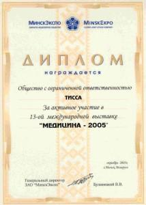 diplom_vystavka_2005
