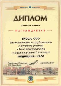 diplom_vystavka_2006