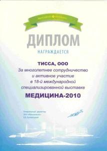 diplom_vystavka_2010