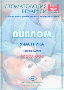 diplom_vystavka_stomatologia_2006